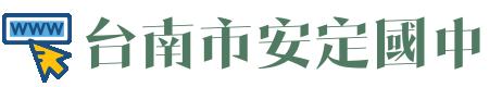 台南市安定國中